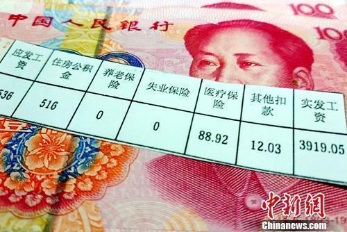 工资条。<a target='_blank' href='http://www.chinanews.com/' >中新网</a>记者 李金磊 摄