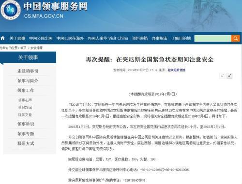 外交部连续14次提醒中国公民:在这个国家注意安全