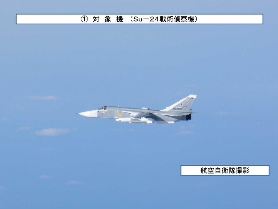 日称俄2架苏24战机再次南下至日本海附近空域
