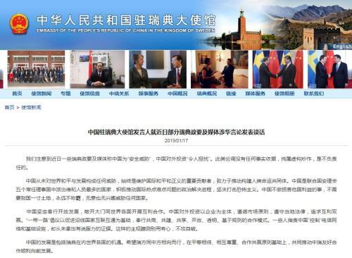 中国驻瑞典使馆发言人就瑞典媒体涉华言论发表谈话
