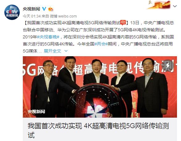 我国首次实现4K电视5G网络传输测试 春晚将应用