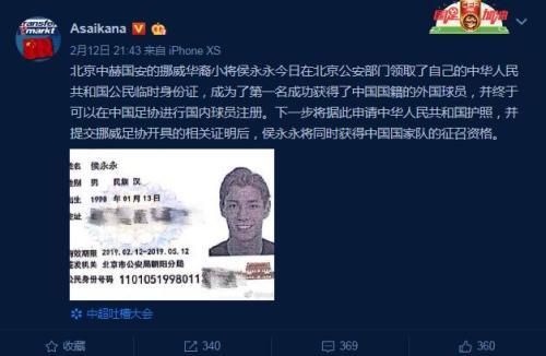 曝侯永永领取临时身份证 成中国足球首位归化球员