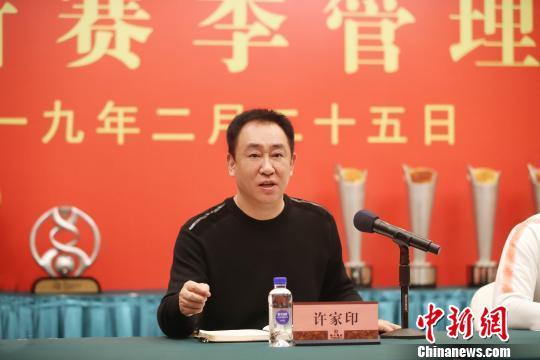 广州恒大俱乐部25日召开新赛季管理会 俱乐部提供