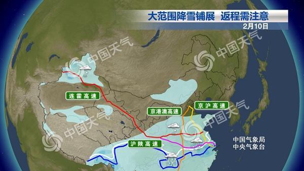 中东部大范围雨雪阻春运 南方冰火两重天