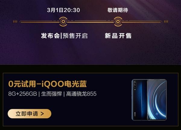 iQOO新機正面照曝光:采用水滴屏形態