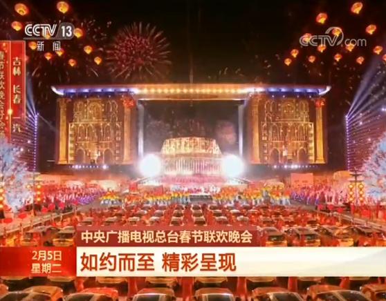 中央广播电视总台春节联欢晚会如约而至 精彩呈现