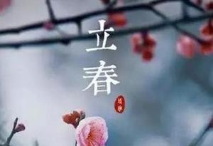 """4日11时14分""""立春"""":人随春好,春与人宜"""