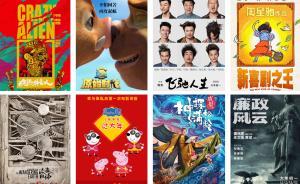2月院线电影片单:春节档来啦!