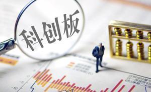 新华社:科创板和注册制试点对市场各方提出更高要求