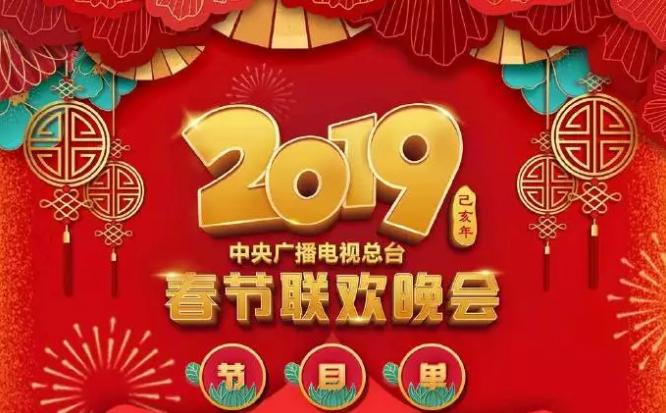 2019春晚节目单 公!布!啦!