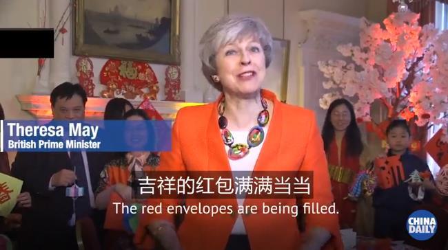 英国首相特蕾莎·梅向全球华人拜年