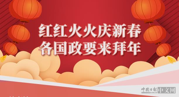 红红火火庆新春 各国政要来拜年