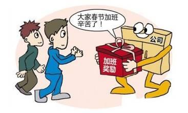 春节上班加班费怎么算?法官提醒:补休不能替代加班费