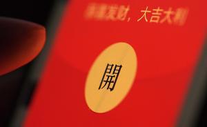 今年春节8.23亿人收发微信红包:90后成绝对主角