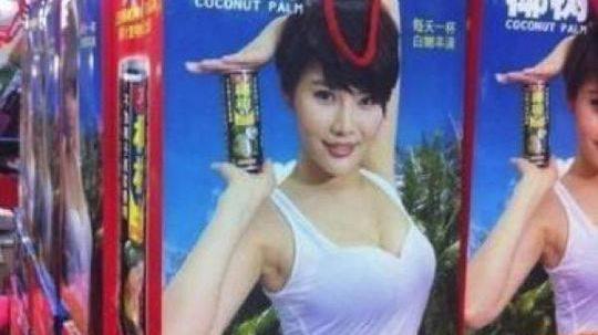"""椰树椰汁广告文案自称""""丰胸神器"""" 工商部门已介入调查"""