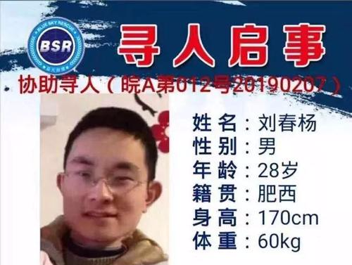 中国科大博士生失联14天 百人搜救队日夜排查