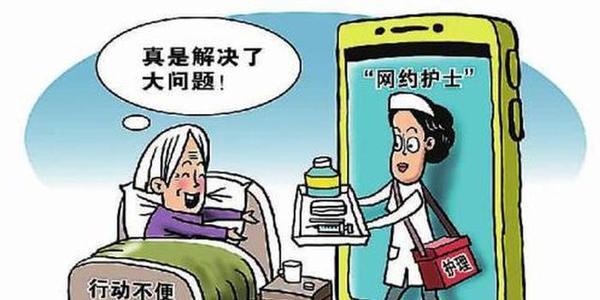"""广东等6省市纳入""""网约护士""""试点 可手机预约"""