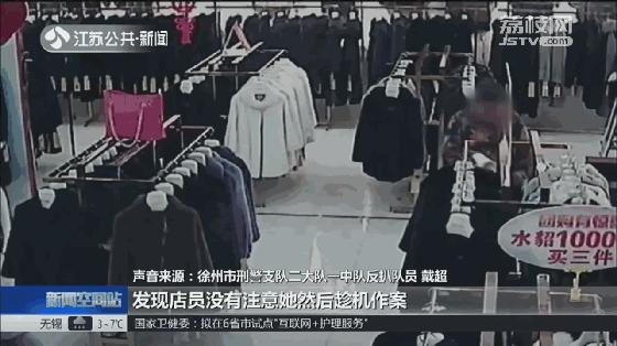 女子偷走万元貂皮大衣,却不会扣扣子!回店咨询被民警抓个正着......