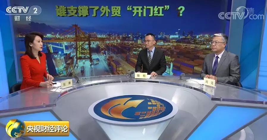 """央视财经评论丨2.73万亿元!谁支撑了外贸""""开门红"""" ?"""