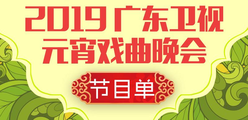2019广东卫视元宵戏曲晚会节目单