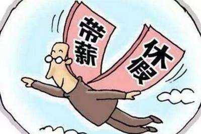 """年假跨年清零、不休沒補償 帶薪休假""""潛規則""""咋破?"""