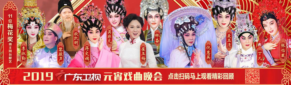 南国梨园庆元宵——2019广东卫视元宵戏曲晚会