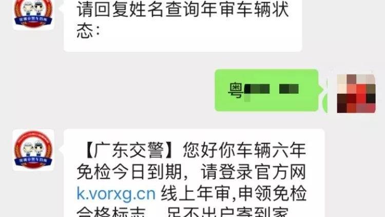 广东交警提示:车辆年审还要年审费?假的!