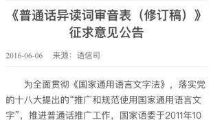 粳(jing)米变geng米 这些字词拼音改得科学吗?