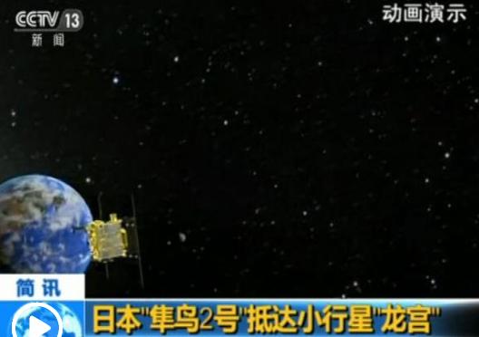 """日本探测器""""隼鸟2号""""或已成功着陆""""龙宫""""(图)"""