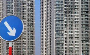 一二線城市二手房價呈下降態勢,專家預計:政策微調仍將持續