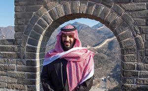 沙特王储亚洲三国行画上句号,访华48小时释放多元化信号
