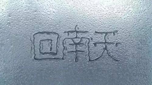 广州回南天来了而且会持续几天 注意防潮和交通安全