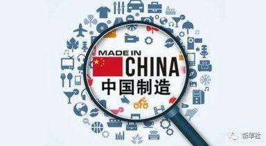 """日媒:日本人已离不开的""""中国制造""""有哪些?"""