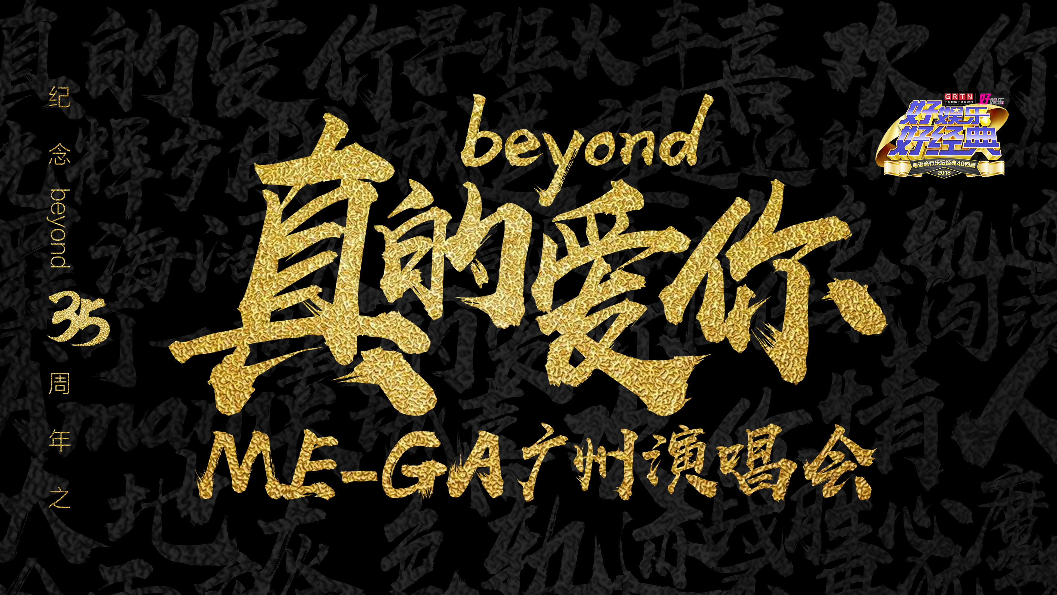 """Beyond真的爱你"" me-ga广州演唱会"