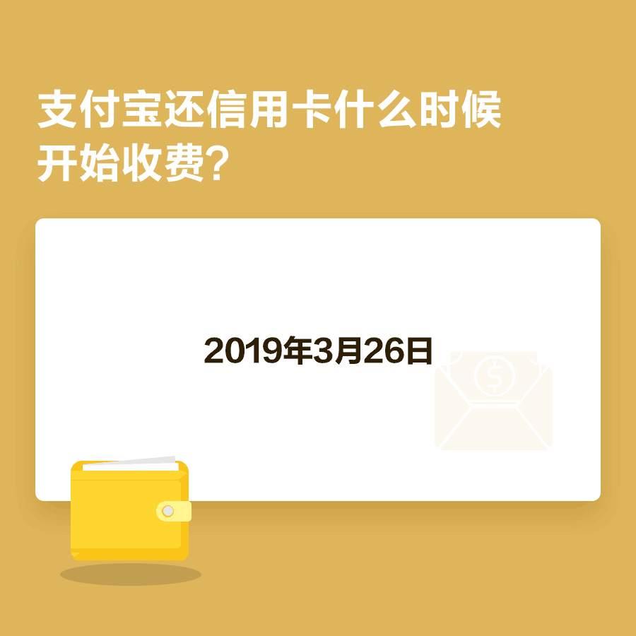 3月26日起 支付寶還信用卡超2000元將按0.1%收費