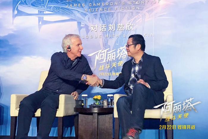 劉慈欣對話卡梅隆:最神奇的想象力在科學中產生