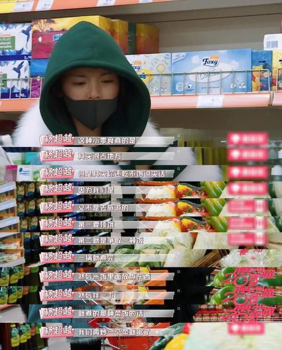 杨超越上街买菜