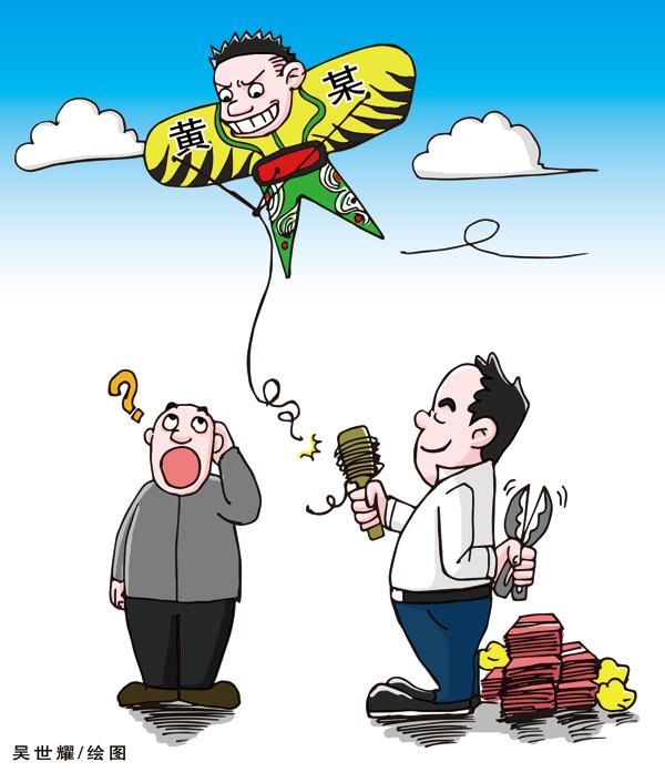 """漫画说纪:这些涉黑涉恶腐败和""""保护伞""""行为须认清"""