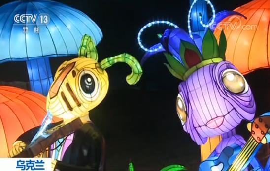 自贡花灯点亮乌克兰首都基辅 带来精彩视觉盛宴