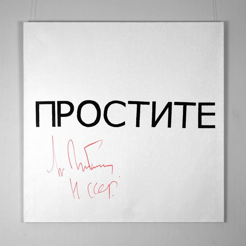 戈尔巴乔夫签名画《请原谅》被拍卖 123万成交