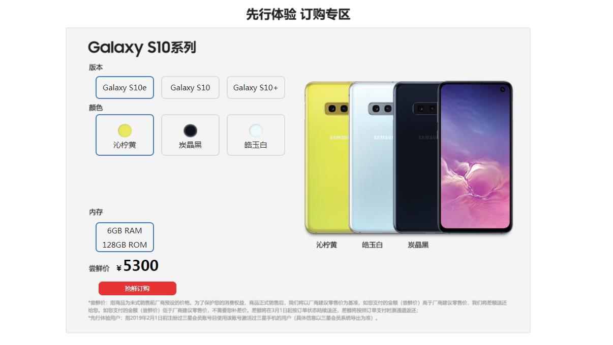 三星正式发布Galaxy S10系列:国行5300起售