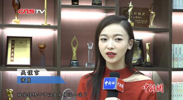 吴谨言回应演技争议:知道有不足 会看弹幕评价