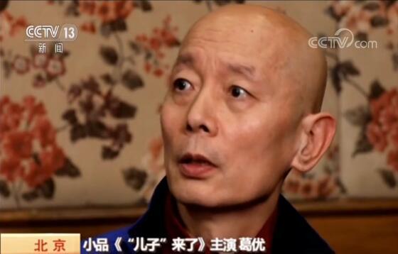 """【春晚揭秘】《""""儿子""""来了》:当蔡明遇到葛优"""