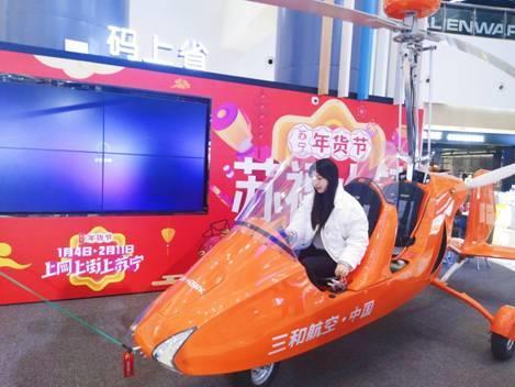 苏宁上海门店开售私人飞机 堪称最豪年货