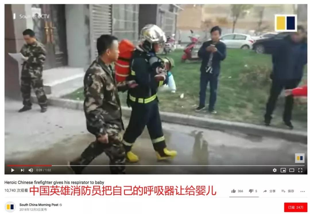 中国消防员灭火后累倒在地照片感动英媒:这才是英雄