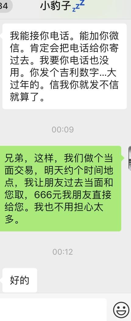 男子捡手机后拒收失主168元红包 索要吉利数666元