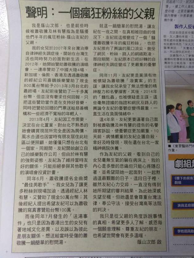 荫山次郎曾在报纸上刊文