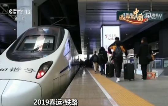 【2019春运·铁路】连续8天单日发送旅客超千万人次
