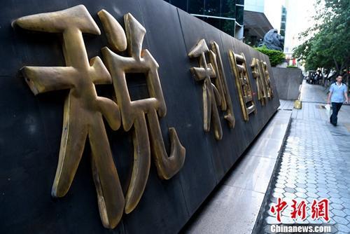 """小微企業普惠性減稅降費:31省區市頂格減征""""六稅兩費"""""""