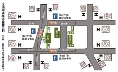 《道路交通标志和标线》国家标准发布 学校区域限速30